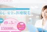 【恋肌】コイハスキンクリニック誕生wwwwwww
